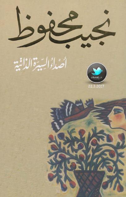 صورة كتاب أصداء السيرة الذاتية – نجيب محفوظ