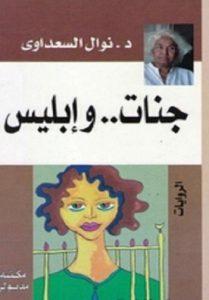 تحميل كتاب رواية جنات وإبليس - نوال السعداوي لـِ: نوال السعداوي