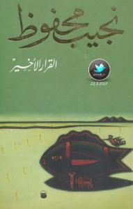 تحميل كتاب كتاب القرار الأخير - نجيب محفوظ لـِ: نجيب محفوظ