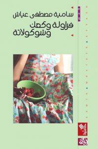 تحميل كتاب كتاب فراولة وكعك وشيكولاتة - سامية عياش لـِ: سامية عياش