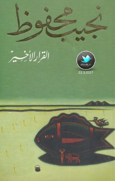 صورة كتاب القرار الأخير – نجيب محفوظ