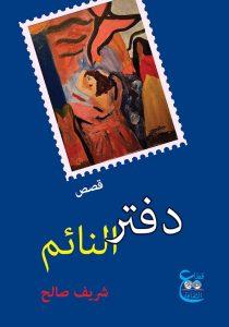 تحميل كتاب كتاب دفتر النائم - شريف صالح لـِ: شريف صالح