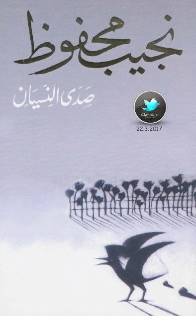 صورة كتاب صدى النسيان – نجيب محفوظ