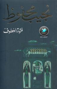 تحميل كتاب كتاب فتوة العطوف - نجيب محفوظ لـِ: نجيب محفوظ