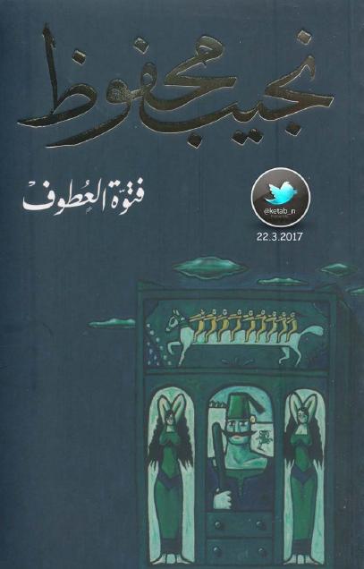 صورة كتاب فتوة العطوف – نجيب محفوظ