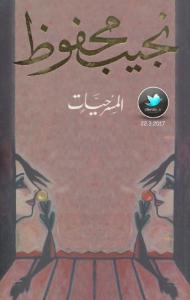 تحميل كتاب كتاب المسرحيات - نجيب محفوظ لـِ: نجيب محفوظ