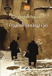 تحميل كتاب رواية من يؤنس السيدة - محمود الريماوي لـِ: محمود الريماوي