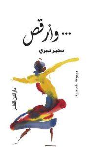 تحميل كتاب كتاب وأرقص - سهير صبري لـِ: سهير صبري