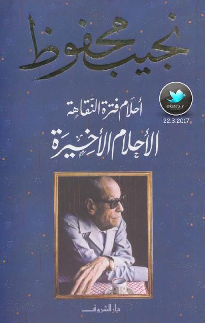 صورة كتاب أحلام فترة النقاهة (الأحلام الأخيرة) – نجيب محفوظ