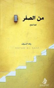 تحميل كتاب كتاب من الصفر - رفاه السيف لـِ: رفاه السيف