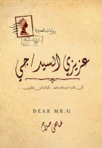 تحميل كتاب كتاب عزيزي السيد جي - ضحى صلاح لـِ: ضحى صلاح