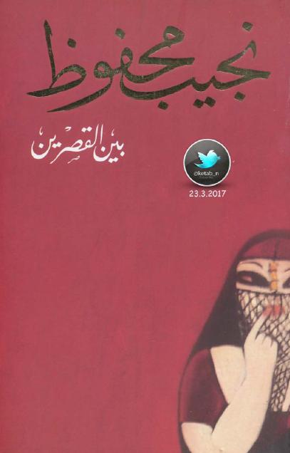 صورة رواية بين القصرين – نجيب محفوظ