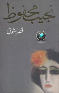 تحميل كتاب رواية قصر الشوق - نجيب محفوظ لـِ: نجيب محفوظ