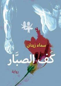 تحميل كتاب رواية كف الصبار - سماء زيدان لـِ: سماء زيدان