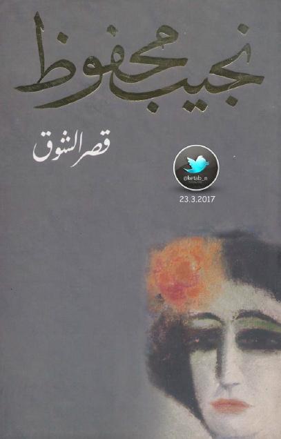 صورة رواية قصر الشوق – نجيب محفوظ