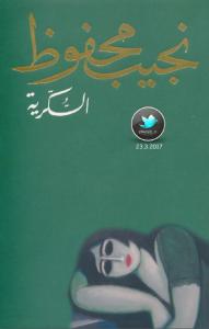 تحميل كتاب رواية السكرية - نجيب محفوظ لـِ: نجيب محفوظ