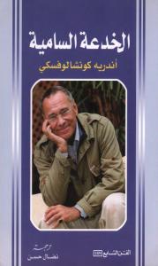 تحميل كتاب كتاب الخدعة السامية - أندريه كونشالوفسكي لـِ: أندريه كونشالوفسكي