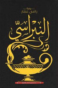 تحميل كتاب رواية النبراسي - رامي عمار لـِ: رامي عمار
