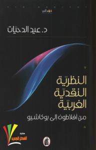 تحميل كتاب كتاب النظرية النقدية الغربية (من أفلاطون إلى بوكاشيو) - عيد الدحيات لـِ: عيد الدحيات