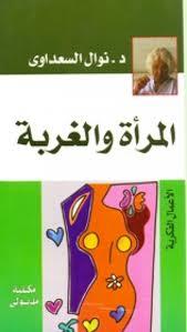 تحميل كتاب كتاب المرأة والغربة - نوال السعداوي لـِ: نوال السعداوي