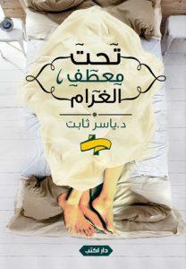 تحميل كتاب كتاب تحت معطف الغرام - ياسر ثابت للمؤلف: ياسر ثابت
