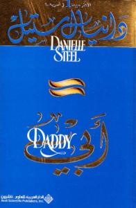 تحميل كتاب رواية أبي - دانيال ستيل لـِ: دانيال ستيل