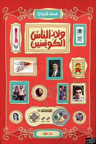 صورة كتاب ولاد الناس الكويسين – محمد فتحي