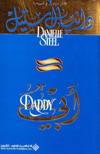 صورة رواية أبي – دانيال ستيل