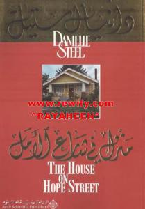 تحميل كتاب رواية منزل في شارع الأمل - دانيال ستيل لـِ: دانيال ستيل