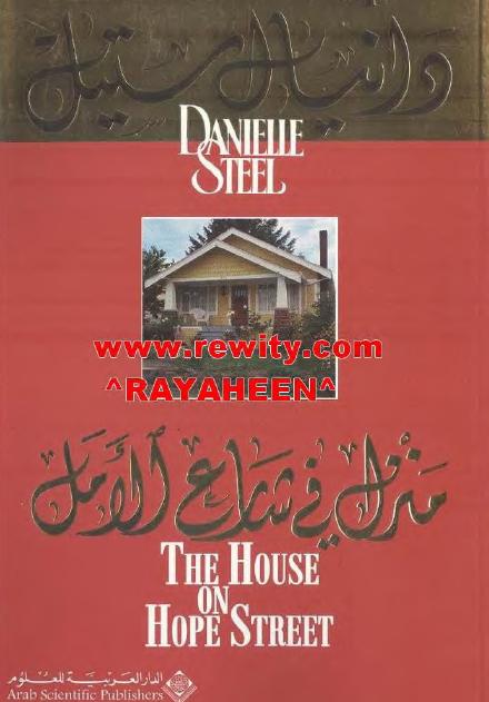صورة رواية منزل في شارع الأمل – دانيال ستيل
