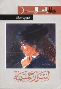 تحميل كتاب رواية أسرار حميمة - نوريا أمات لـِ: نوريا أمات