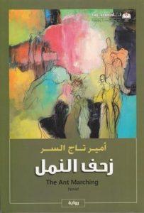تحميل كتاب رواية زحف النمل - أمير تاج السر لـِ: أمير تاج السر