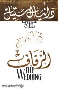 تحميل كتاب رواية الزفاف - دانيال ستيل لـِ: دانيال ستيل