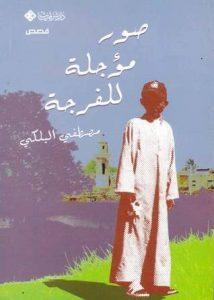 تحميل كتاب كتاب صور مؤجلة للفرجة - مصطفى البلكي لـِ: مصطفى البلكي