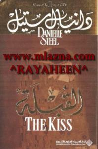 تحميل كتاب رواية القبلة - دانيال ستيل لـِ: دانيال ستيل
