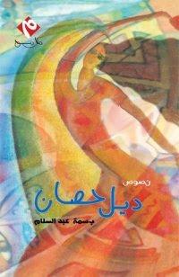 صورة كتاب ديل حصان – بسمة عبد السلام