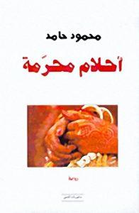 تحميل كتاب رواية أحلام محرمة - محمود حامد لـِ: محمود حامد