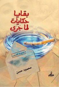 تحميل كتاب كتاب بقايا حكايات لما جرى - محمود حسن لـِ: محمود حسن