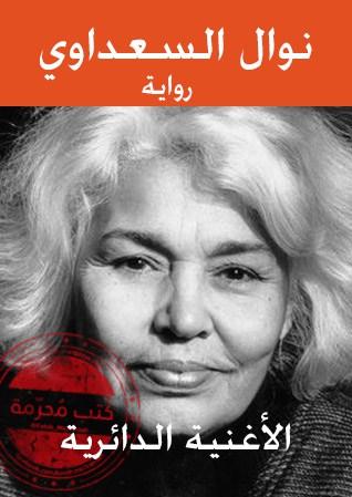 صورة رواية الأغنية الدائرية – نوال السعداوي