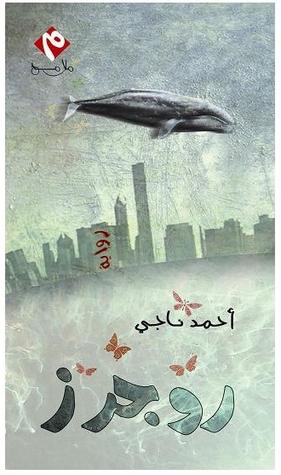 صورة رواية روجرز – أحمد ناجي