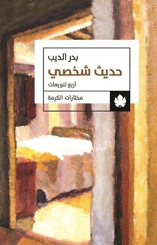 صورة كتاب حديث شخصي – بدر الديب