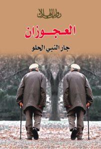 تحميل كتاب رواية العجوزان - جار النبي الحلو لـِ: جار النبي الحلو