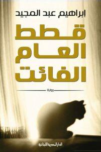 تحميل كتاب رواية قطط العام الفائت - إبراهيم عبد المجيد لـِ: إبراهيم عبد المجيد
