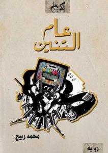 تحميل كتاب رواية عام التنين - محمد ربيع لـِ: محمد ربيع