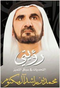 تحميل كتاب كتاب رؤيتي - محمد بن راشد آل مكتوم لـِ: محمد بن راشد آل مكتوم