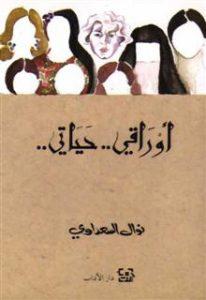 تحميل كتاب كتاب أوراقي حياتي - نوال السعداوي لـِ: نوال السعداوي
