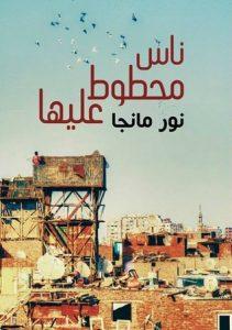 تحميل كتاب كتاب ناس محطوط عليها - نور مانجا لـِ: نور مانجا