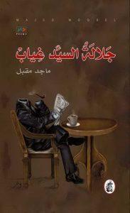 تحميل كتاب كتاب جلالة السيد غياب - ماجد مقبل لـِ: ماجد مقبل