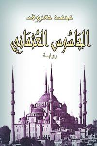 تحميل كتاب رواية الجاسوس العثماني - محمد معروف لـِ: محمد معروف
