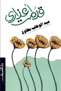 تحميل كتاب كتاب قدمت أعذاري - عبد الوهاب مطاوع لـِ: عبد الوهاب مطاوع
